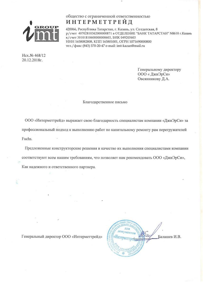 """Благодарственное письмо от ООО """"ИНТЕРМЕТТРЕЙД"""""""