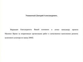 "Благодарность от ООО ""СОЛАН-Д"""