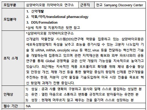 삼양 바이오팜 의약바이오 연구소 석박사급 연구원 상시 모집 [신약개발, 약효 약리 Translational pharmacology, DDS/Formulation]