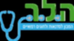 לוגו מכון סדנאות וחוגים רפואיים.png