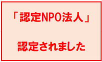認定NPO法人.png