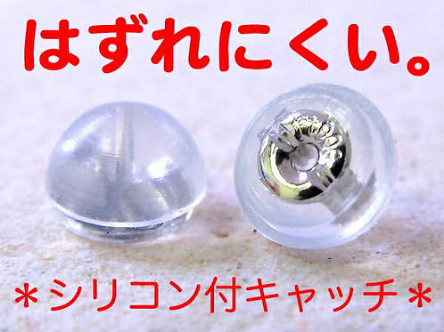 Pt900ピアスキャッチ1ペア(2個セット)