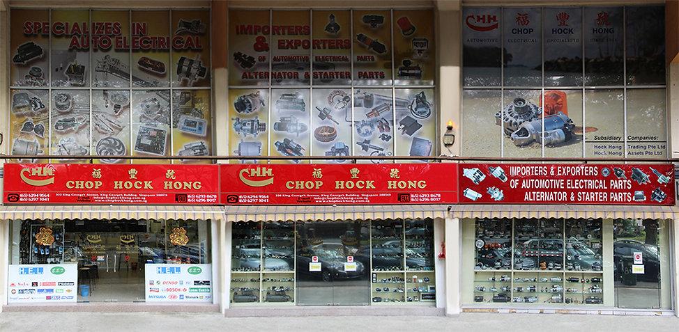 Shop front of Chop Hock Hong