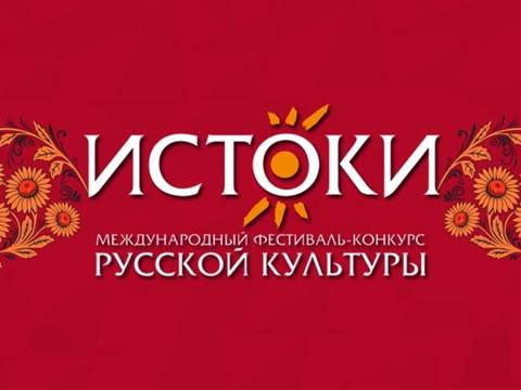 20 - 25 ноября   Международный фестиваль-конкурса русской культуры «Истоки»