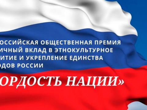 Всероссийская общественная премия «ГОРДОСТЬ НАЦИИ»