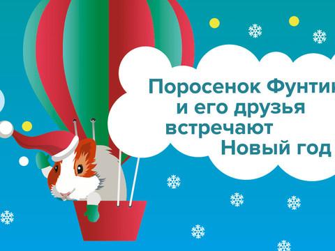 24 декабря   18:30   3+   Новогоднее представление «Поросенок Фунтик и его друзья встречают Новый го