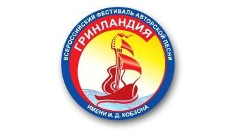 Заочный конкурс «Я люблю тебя, жизнь!» в рамках XXVII Всероссийского фестиваля авторской песни «Грин