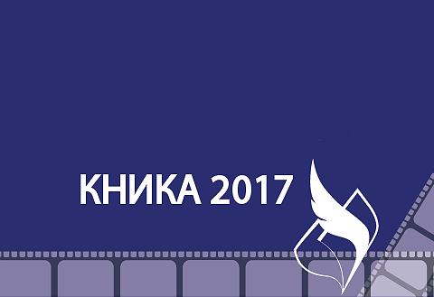 17.05.2017 | Ежегодный Фестиваль-конкурс буктрейлеров