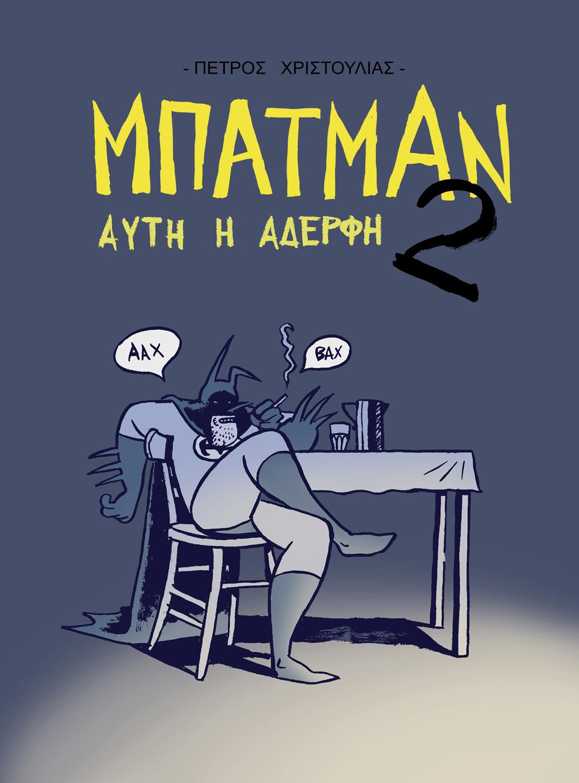 mpatman