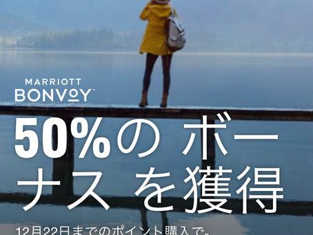 ポイント購入で50%ボーナス(^ ^)