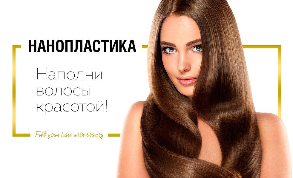 нанопластика, floractive, hair, nanoplastica, ecowone, экован, нанопластика волос, nanoplastica hair, кератиновое выпрямление