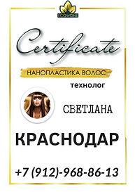 floractive, nanoplastica hair, нанопластика, нанопластика волос, ecowone, экован, кератиновое выпрямление,  inoar, gk, кератин, keratin