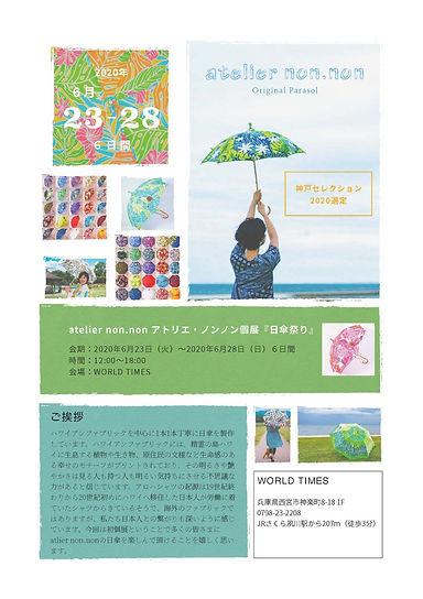 日傘個展のお知らせ.jpg