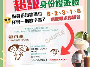 超級身份證遊戲【你身份證號碼有任何一個數字嗎?】