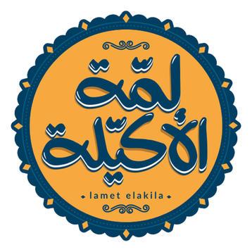 LAMET ELAKILA.jpg
