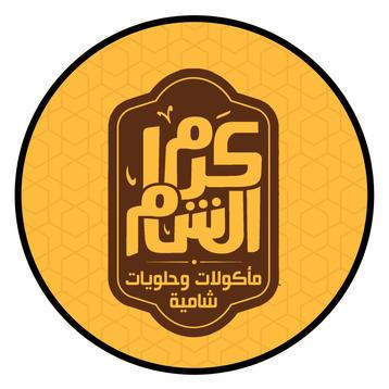 Karam El Sham.jpg