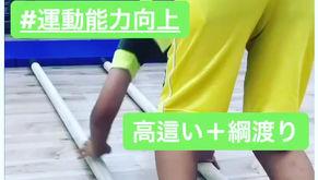 【高這い+綱渡り】
