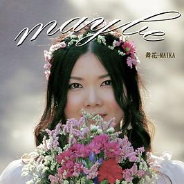 舞花CD maybe/水族館 MAIKA  舞花物販