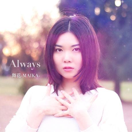 Always MAIKA 舞花 オールウェイズ