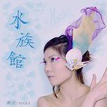 水族館 舞花 MAIKA