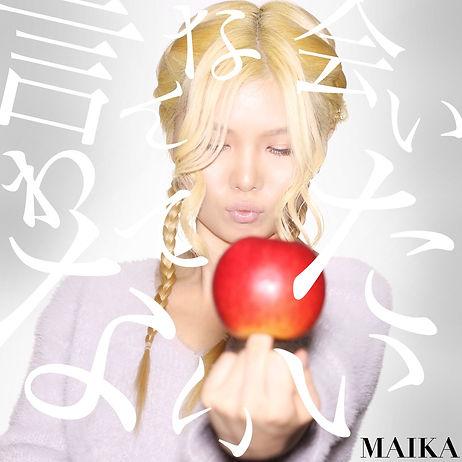 会いたいなんて言わない 会いたいなんて 舞花 MAIKA