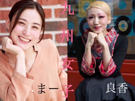 まー&良香(りょうこ) 九州女子.jpeg