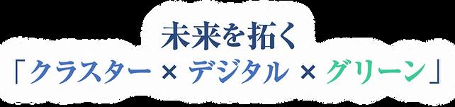 未来を拓く〜_センター.png