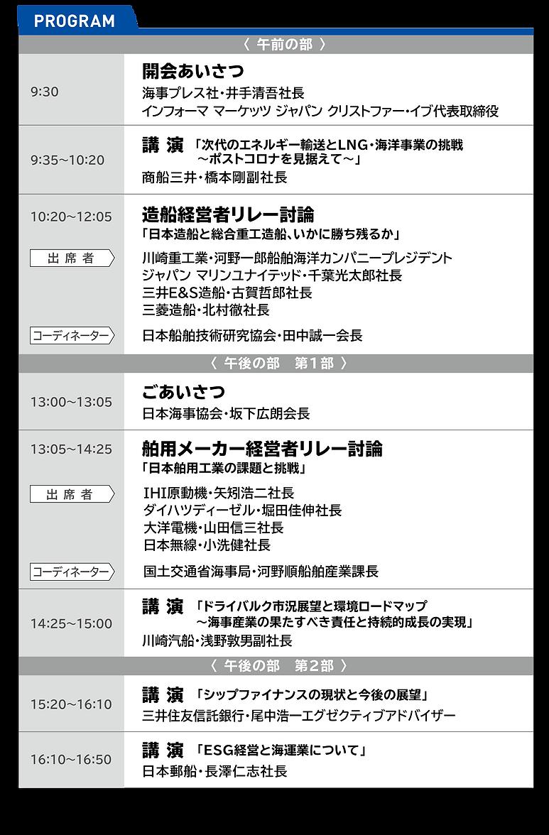 国際会議プログラム_201118.png
