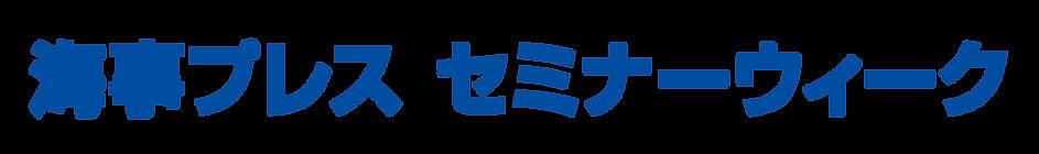 海事プレスセミナーウィーク_横一本.png