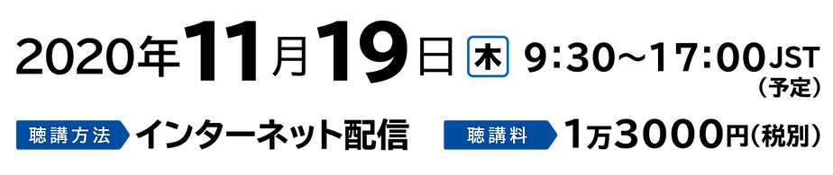 seajapan国際会議日付けと配信と聴講料201112.png