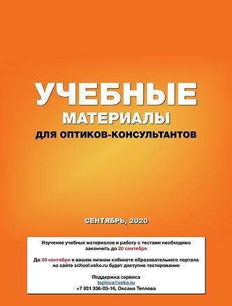 Пример учебных материалов за сентябрь 20