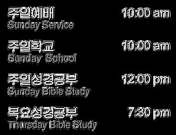 예배시간 2020 2.png