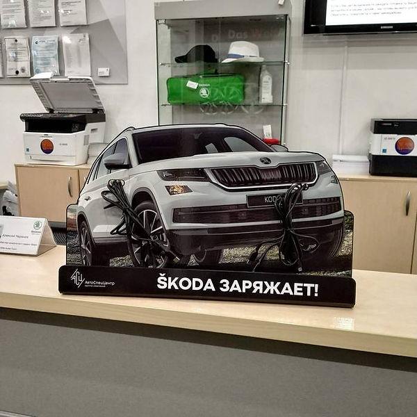 Настольная зарядная станция для телефонов в автосалоне Шкода