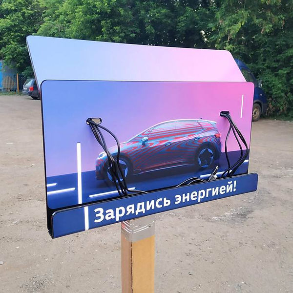 Зарядная станция для телефонов на АЗС.