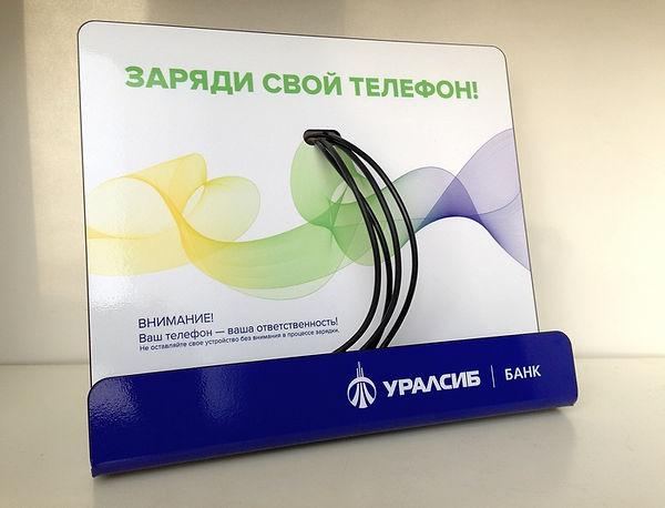 Настольная зарядная станция для телефона в офисе банка.