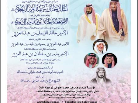 زيارة نائب امير مكة