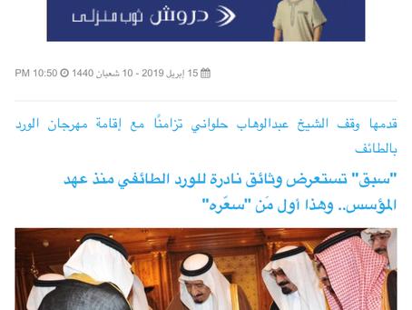 """قدمها وقف الشيخ عبدالوهاب حلواني تزامنًا مع إقامة مهرجان الورد بالطائف""""سبق"""" تستعرض وثائق ن"""