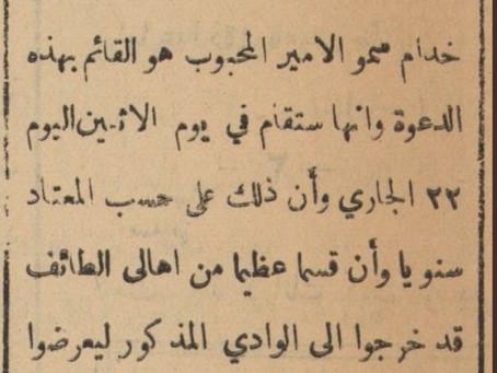 دعوة عبدالرهاب حلواني للامير فيصل بن عبدالعزيز عام ١٣٥٢هـ