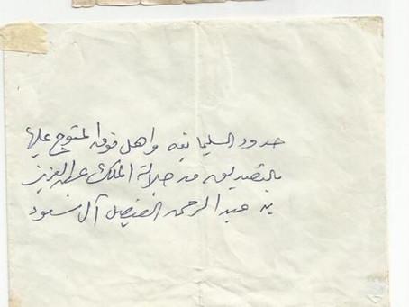 #من -ذاكرة –السعودية: بالوثائق.. بتصديق المؤسس وعضوية أمير الطائف والأعيان تم تقسيم حدود الطائف