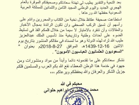 حلواني تشكر عكاظ وكاتبها الساعد