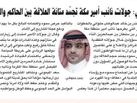 بندر حلواني جولات نائب امير مكة تجسد متانة العلاقات