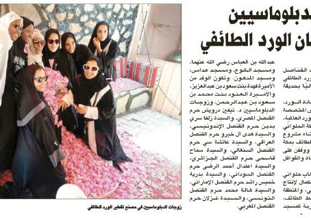 زوجات الدبلوماسيين في مهرجان الورد الطائفي