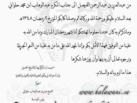 """أوجزَ - طيب الله ثراه - الكلام لرعاياه المخلصين بـ""""هذا الأمل فيكم""""#من_ذاكرة_السعودية .. تع"""