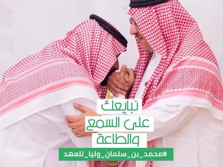 ال الحلواني يبايعون الامير محمد بن سلمان ولي العهد