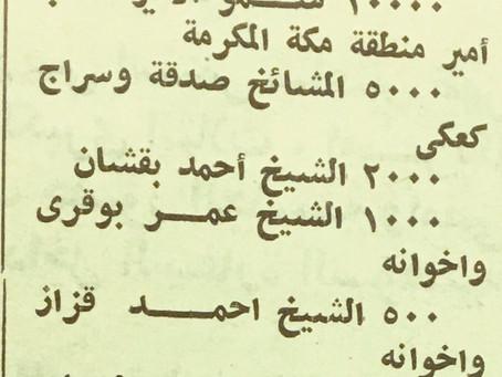 بالاسماء تبرعات اهالي الطائف لمنكوبي السيول