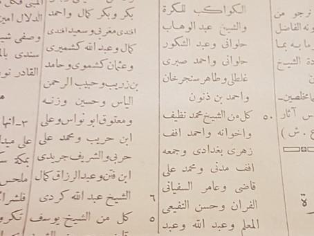 تبرعات لإنشاء مكاتب المدرسة السعودية ب #الطائف شهر 5 / 1370 هــــ
