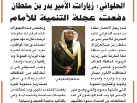 سطام حلواني زيارة نائب امير مكة دفعت عجلة التنمية
