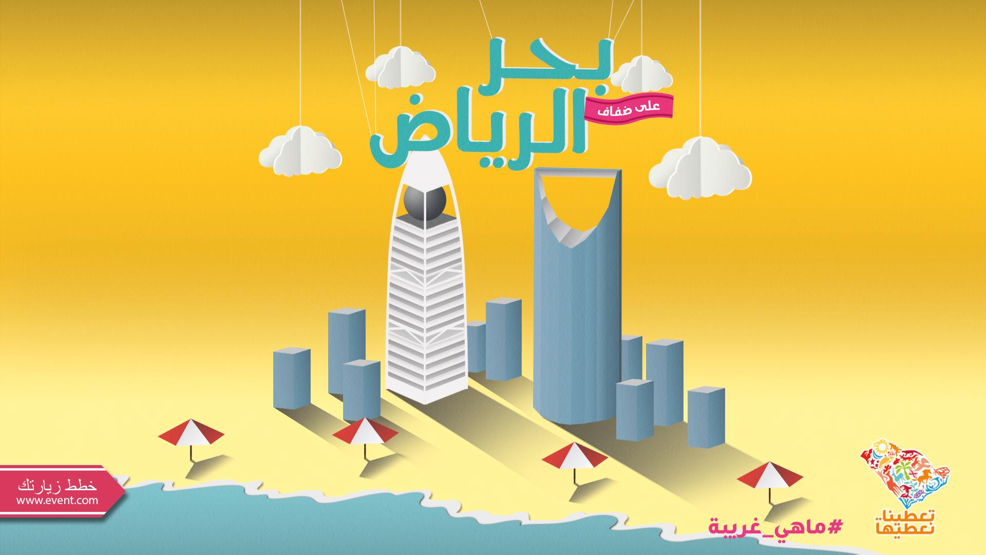 Poster-1-Riyadh-Beach