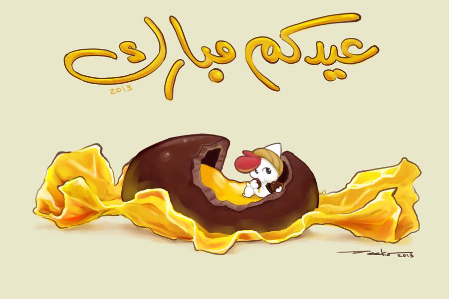 عيد الحلاوة