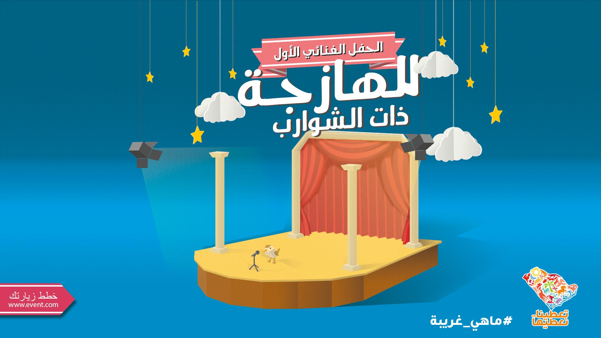 Poster-3-Hazeja-Concert